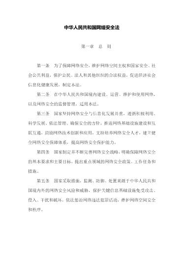 -中华人民共和国网络安全法