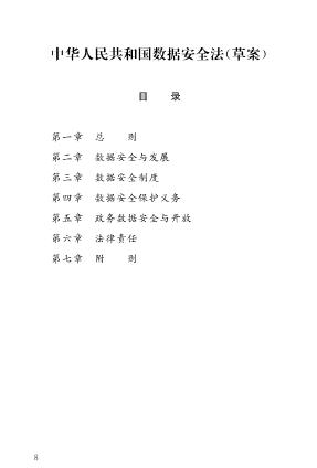 -中华人民共和国数据安全法草案
