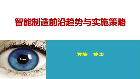 黄培-智能制造前沿趋势与实施策略