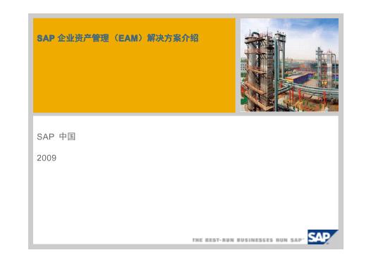 -SAP企业资产管理EAM解决方案