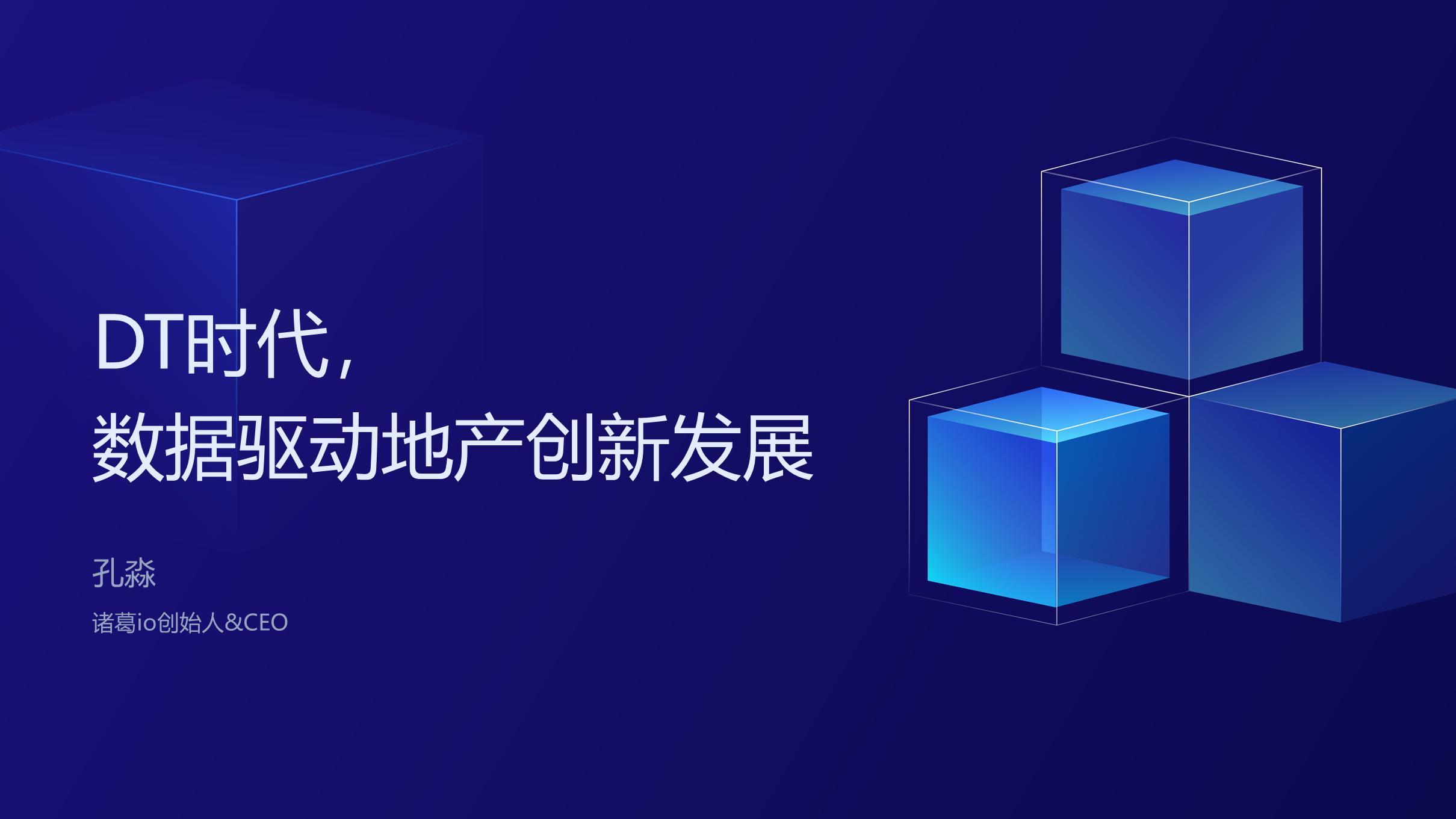 孔淼-DT时代数据驱动地产创新发展