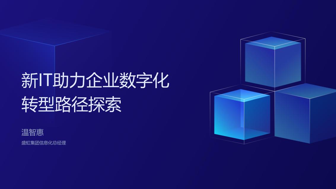温智惠-新IT助力企业数字化转型路径探索