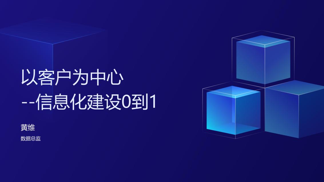 黄维-以客户为中心 零售电商数字化转型