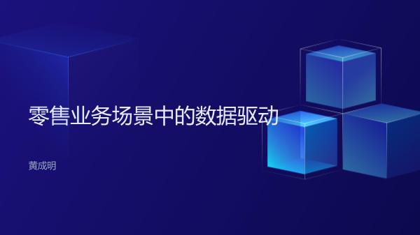 黄成明-零售业务场景中的数据驱动