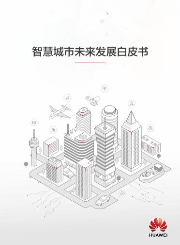 -智慧城市未来发展白皮书