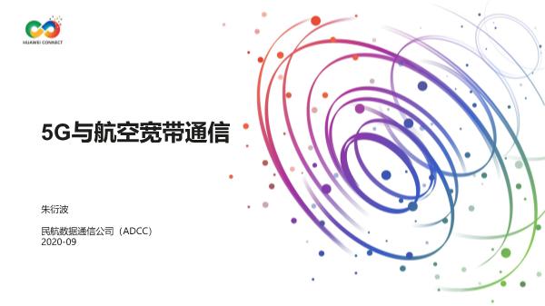 朱衍波-智慧机场中的5G变革