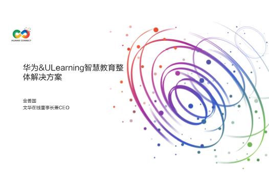 金善国-华为&ULearning智慧教育方案