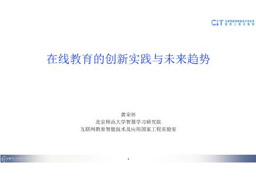 -中文在线教育的创新实践与未来趋势