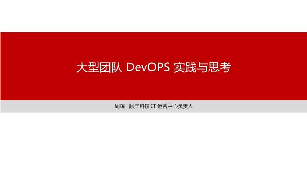 周辉-大型团队DevOPS实践与思考