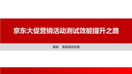 蔡琛-京东大促营销活动测试效能提升之路