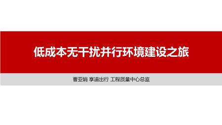 曹亚娟-低成本无干扰并行环境建设之旅