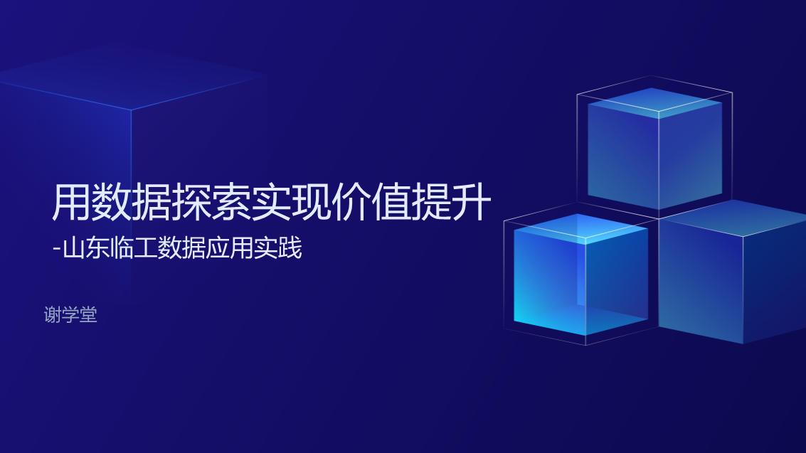 谢学堂-山东临工数据应用实践