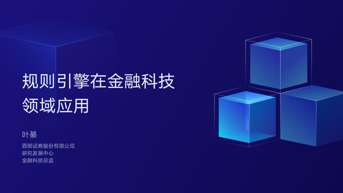 叶綦-规则引擎在金融科技领域应用