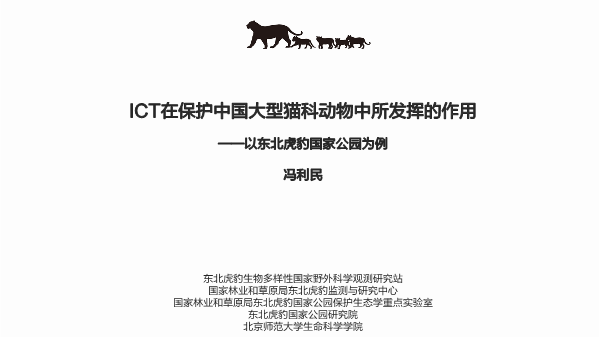冯利民-ICT在保护中国大型猫科动物中所发挥的作用