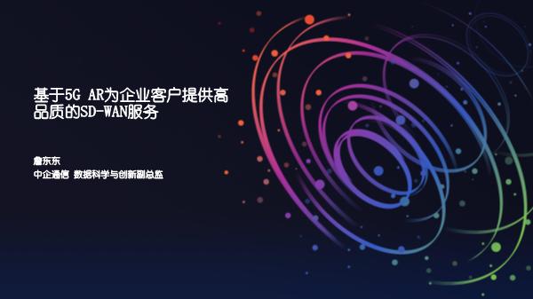 詹东东-基于5G AR为企业客户提供高品质的SD WAN服务