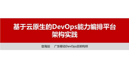 曾海剑-基于云原生的DevOps能力编排平台架构实践