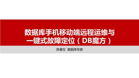 陈春生-数据库手机移动端远程运维与 一键式故障定位