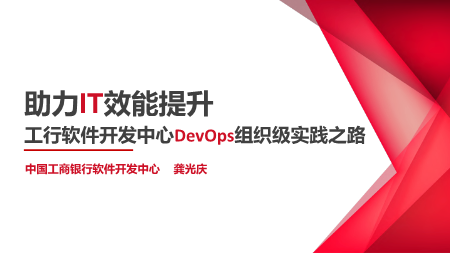 龚光庆-工行软件开发中心DevOps组织级实践之路