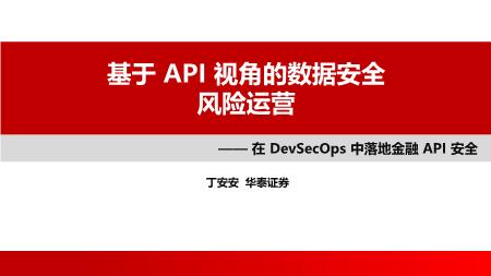 丁安安-基于API的数据安全风险运营
