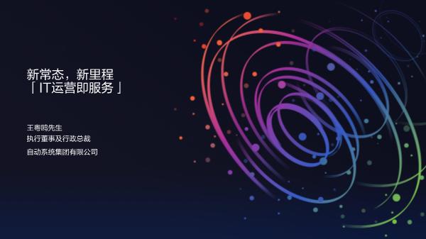 王粤鸥-IT运营即服务