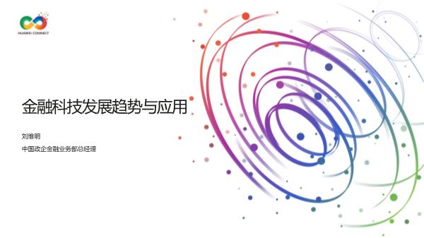 刘维明-金融科技发展趋势与应用