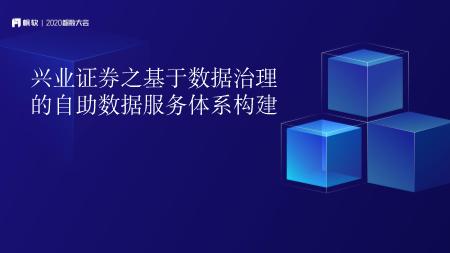 -兴业证券基于数据治理的自助数据服务体系构建