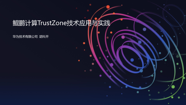 -鲲鹏计算TrustZone技术应用与实践