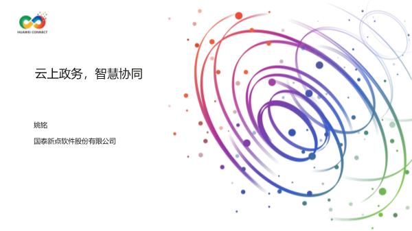 殷利明-新点智慧政务解决方案实现云上政务智慧协同