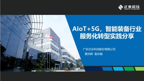 黄洪辉-AIoT+5G智能装备行业服务化转型实践