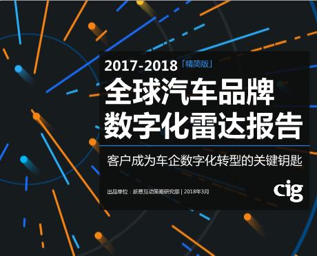 -2017至2018全球汽车品牌数字化雷达报告