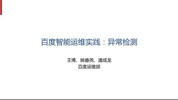 王博-百度智能运维实践异常检测