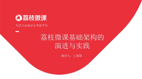 王诚强-荔枝微课基础架构的演进与实践