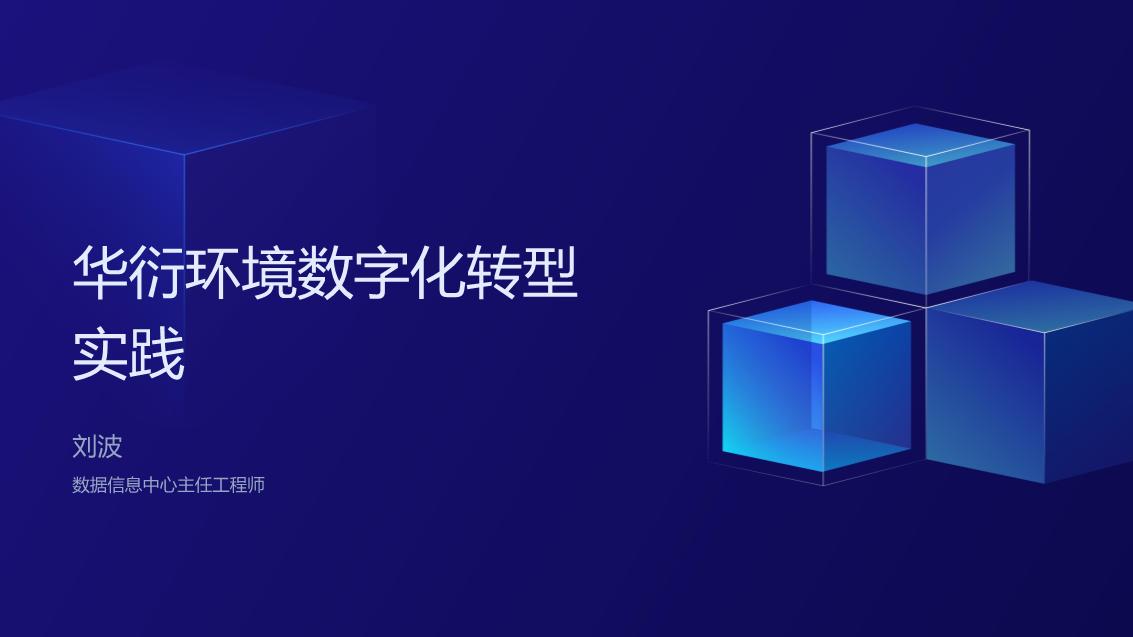 刘波-华衍数字化转型实践