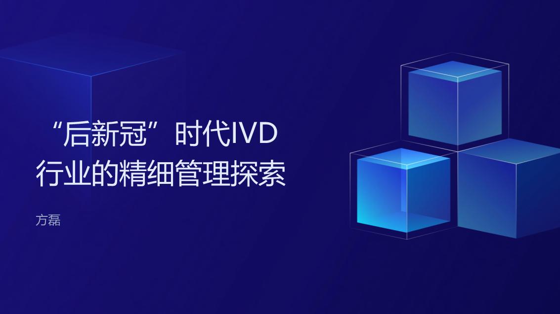 方磊-后新冠时代IVD行业的精细管理探索