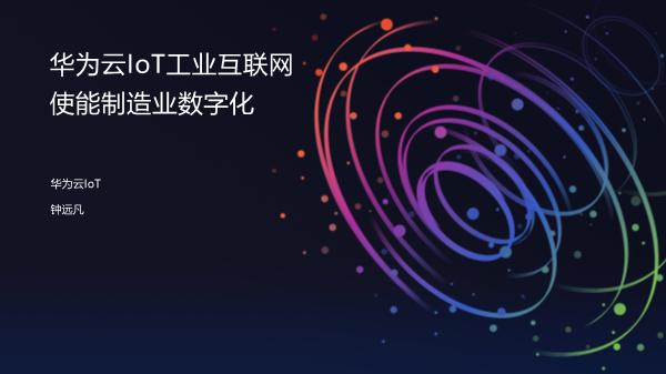 钟远凡-华为云IoT工业互联网 使能制造业数字化