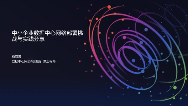 柏海涛-中小企业数据中心网络部署挑战与实践