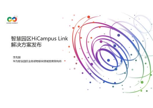 -智慧园区HiCampus Link 解决方案
