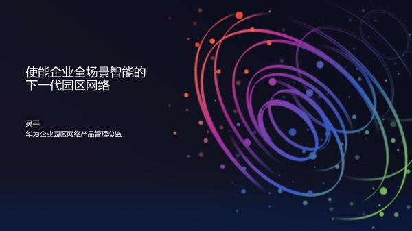 吴平-使能企业全场景智能的下一代园区网络