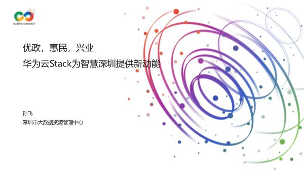 孙飞-优政惠民兴业华为云Stack为智慧深圳提供新动能