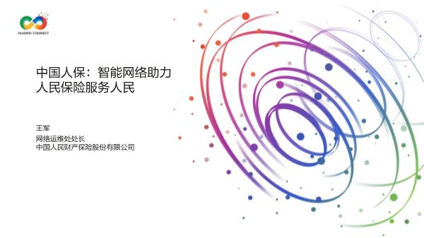 王军-智能网络助力人民保险服务人民