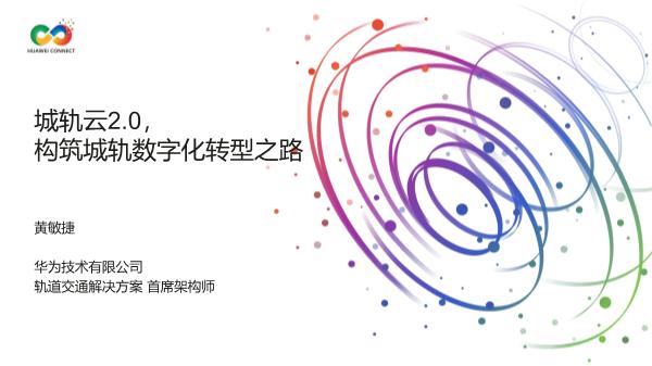 黄敏-城轨云2.0构筑城轨数字化转型之路
