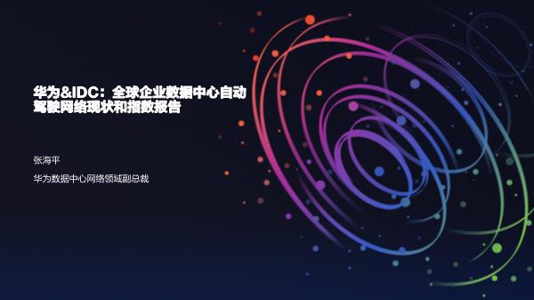 张海平-全球企业数据中心自动驾驶网络现状和指数报告