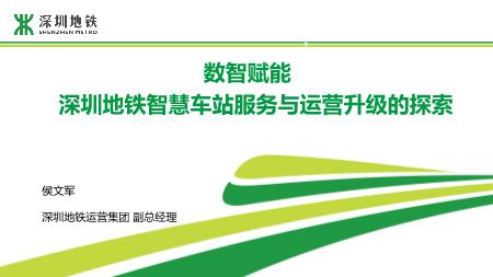 侯文军-数智赋能深圳地铁智慧车站的服务与运营升级探索