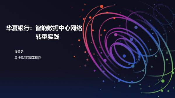 徐鲁宁-华夏银行智能数据中心网络转型实践