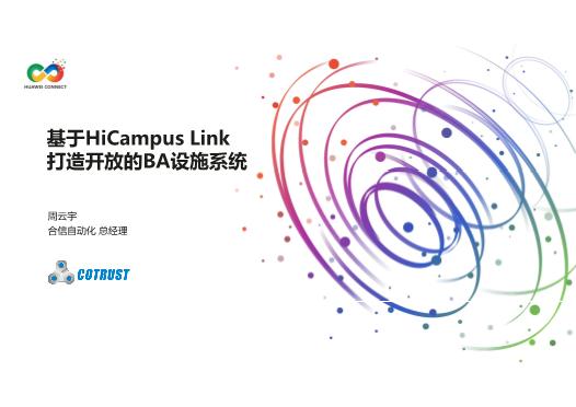 周云宇-基于HiCampus Link打造开放的BA设施系统