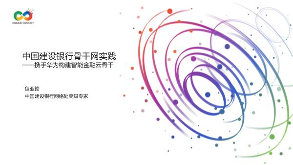 鱼亚锋-中国建设银行广域网骨干网实践