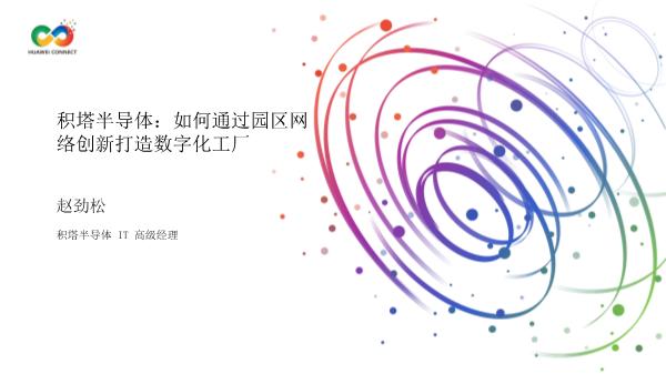 赵劲松-如何通过园区网络创新打造数字化工厂