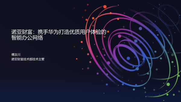 傅汝川-携手华为打造优质用户体验的智能办公网络