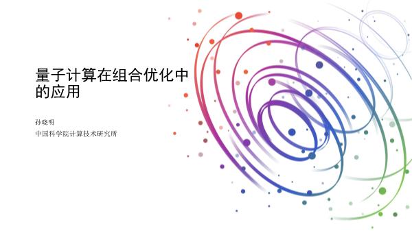 孙晓明-华为云 量子计算在组合优化算法中的应用