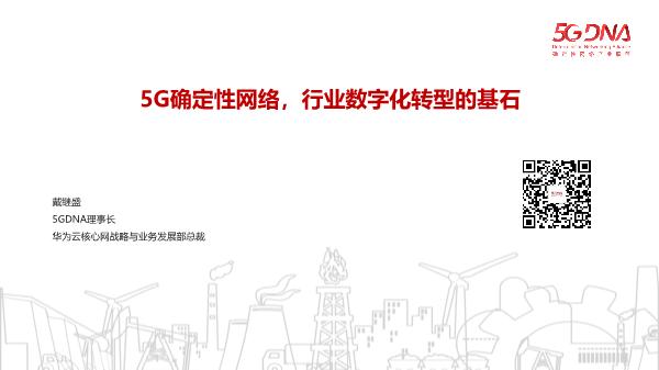 杨光-5G B2B业务呼唤丰富的生态系统 Strategy Analytics